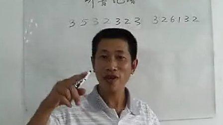 音乐简谱基础知识7a- 听音记谱