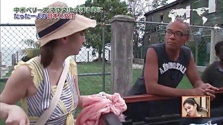 世界の村で発見!こんなところに日本人 130607