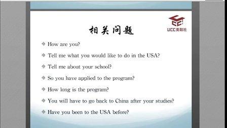 UCC美联社虚拟研讨会之美国签证及面试须知