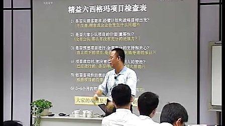 张驰管理咨询公司精益六西格玛黑带BB培训2(高清)