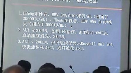 药物性肝损害、乙肝诊断与治疗-运城惠仁医院消化病学习培训班1