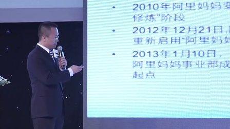 2012电商年度营销盛典(成化演讲)