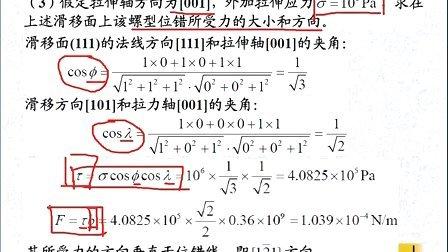 材料科学基础考点精讲(第5讲  塑性形变)(考研胡庚祥石德珂刘智恩)