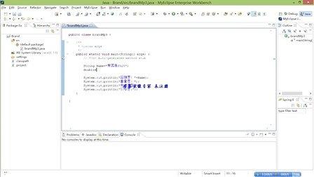 变量、数据类型和运算符北大青鸟课程