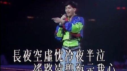 陈百强91紫色个体演唱会CD音轨卡拉OK超清声画版