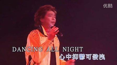 22.DanCing All Night-陈浩德[金曲璀灿40周年]演唱会欣赏