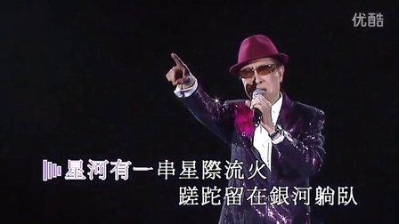 20.天籁.星河传说(高清版)-陈浩德[金曲璀灿40周年]演唱会欣赏