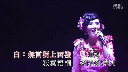 11.独上西楼...(高清版)-陈浩德[金曲璀灿40周年]演唱会欣赏