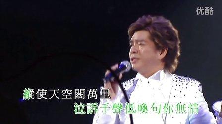 08.海韻(高清版)-陈浩德[金曲璀灿40周年]演唱会欣赏