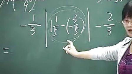精华学校初中数学崔莉第3讲有理数计算1