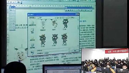 h69482010年全国小学信息技术优质课展示《图文并茂更精彩插入图片》周老师上