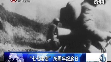 """""""七七事变""""76周年纪念日 130707 新闻全方位"""