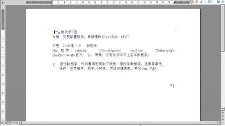 0507-01-yii简介