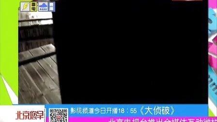 影视频道今日开播18:55《大侦破》[北京您早]