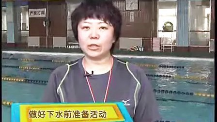 《中小学生假期安全》体育卫生专题系列片-小学版(4)游泳安全
