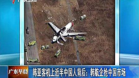 韩亚客机上近半中国人背后:韩航企抢中国市场  www.ptrcw.com.cn平潭人才网
