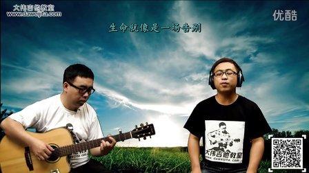 《当我想你的时候》汪峰 吉他弹唱教学 大伟吉他