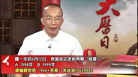 【08】2013年6月10日2013年6月16日大历日-闽台文化之人居与环境合辑