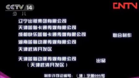 蓝猫龙骑团19片段剪辑+图片剪辑III(含伟大的卫国战争音乐)