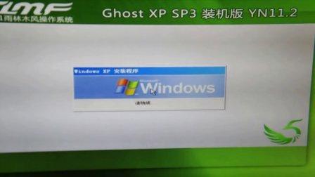 花生米系统重装教程第7章:光盘安装GHOST版系统