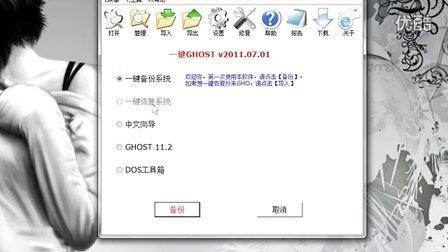 花生米系统重装教程第13章:硬盘环境下运行一键GHOST