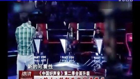 解读中国好声音第二季 第一期各媒体报道