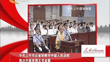 今天上午河北省邯郸市中级人民法院再次开庭审理王书金案 130710