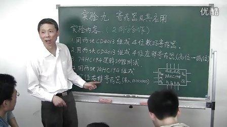 数字电子技术基础实验9-上海电机-沈任元-机械工业出版社