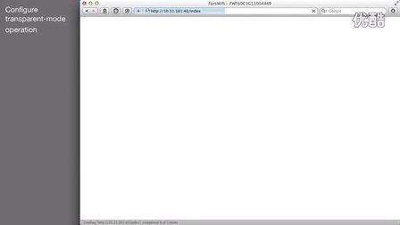 不更改网络配置的情况下配置接入FortiGate设备 (透明模式)