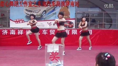 7.7甜心舞蹈工作室之东南汽车商演  济南站——《骑马舞》