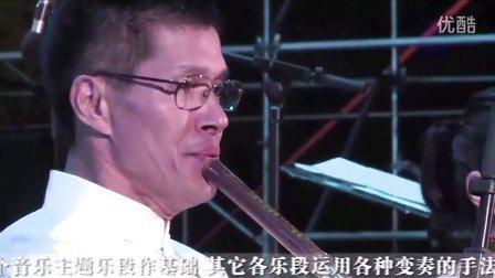 张维良《春江花月夜》(2012长城之声森林音乐节)