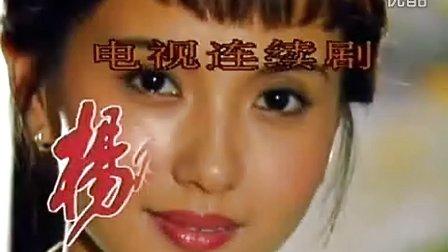 杨乃武与小白菜1990  01主题曲