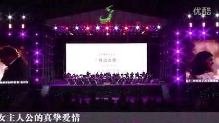 我之真爱(2012长城之声森林音乐节)