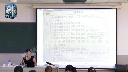 陕旅版英语商洛教师培训课(一)