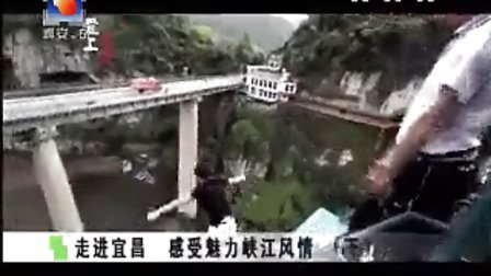 走进宜昌 感受魅力峡江风情(下)