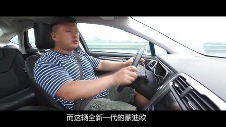 视频:《胖哥试车》第36期 新蒙迪欧