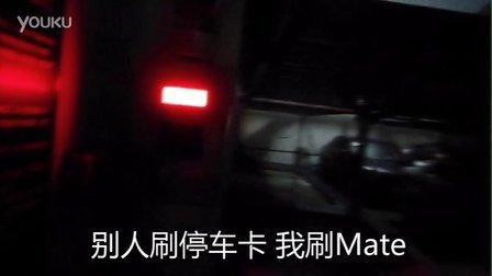 朱峰-把Mate改装成NFC 创意大咖,百变Mate秀