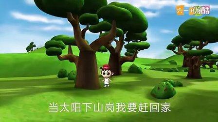 幼儿歌曲大串烧之小红帽 - 小红帽【3D】