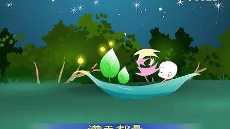 双语儿歌经典动画之闪烁的小星星