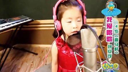 最小的草原歌曲演绎者:刘安可4岁 《套马杆》