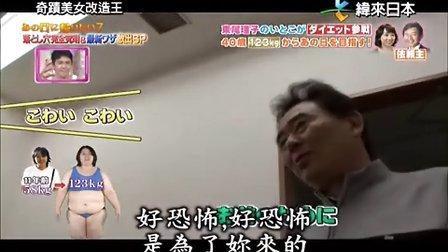 奇迹美女改造王-20130708