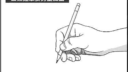 布衣老师~「正确握笔、轻松写好字」线上写字教学视频(流畅)
