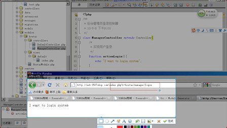 0508-09-yii后台登录页面实现