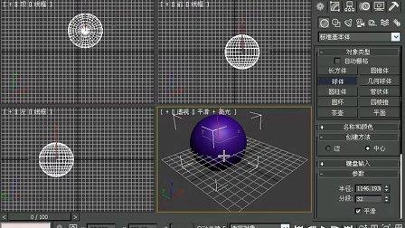 3dmax零基础教程 3dmax室内设计教程 3dmax建模教程 计算机教程4