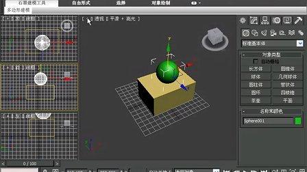 室内3d建模视频教程:3Dmax2011室内场景一体化建模2