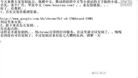 起点中文,纵横中文,创世中文小说复制教程(www.huaxiau.com)