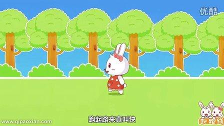 起跑线儿歌[第40集]小白兔.xv