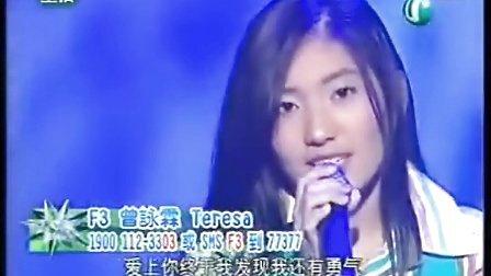 曾咏熙 Fly Away Teresa Tseng 校园superstar