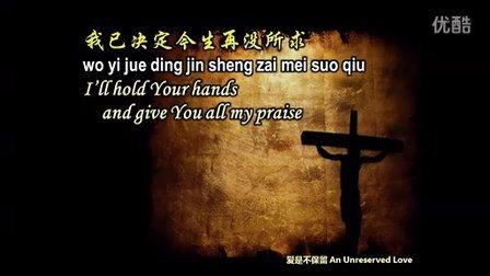 爱是不保留国语版 An Unreserved Love