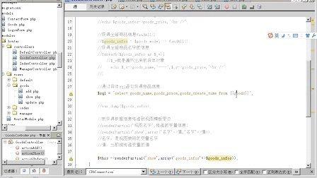 0509-17-yii通过具体sql语句获得模型数据